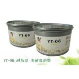 供应YYYT-06 YT-06 环保耐高温胶印油
