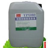 供应华光显影液 CTP显影液 热敏版显影水